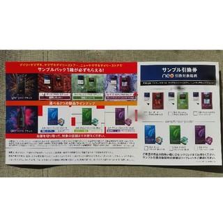 glo neo サンプル引換券(期限2月23日迄)(その他)