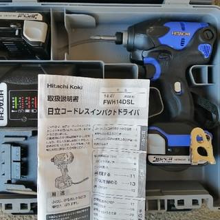 ヒタチ(日立)の日立工機 コードレスインパクトドライバFWH 14DSL(その他)