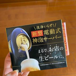 サントリー - 新型電動式神泡サーバー