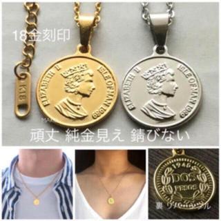 高級 本物見え 錆びない18金刻印入 エリザベス コイン ペアカップルオススメ(ネックレス)