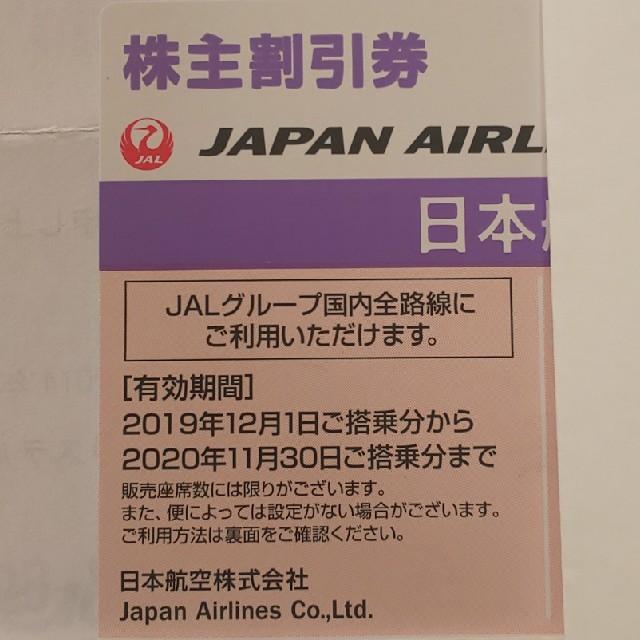JAL(日本航空)(ジャル(ニホンコウクウ))のJAL 株主優待券 1枚 チケットの優待券/割引券(その他)の商品写真