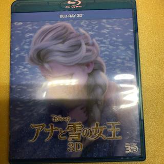アナトユキノジョオウ(アナと雪の女王)の3D版Blu-ray アナと雪の女王(アニメ)