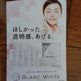 ナリスケショウヒン(ナリス化粧品)のブランホワイト(サンプル/トライアルキット)