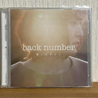 バックナンバー(BACK NUMBER)の繋いだ手から(初回限定盤)(ポップス/ロック(邦楽))