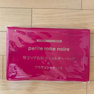 タカラジマシャ(宝島社)のpetite robe noire Wジップお財布ショルダーバッグ&フラグメント(財布)