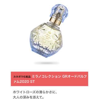 カネボウ(Kanebo)のカネボウ ミラノコレクション2020(香水(女性用))