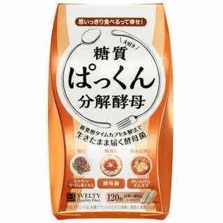 10個 糖質ぱっくん分解酵母 スベルティー(ダイエット食品)