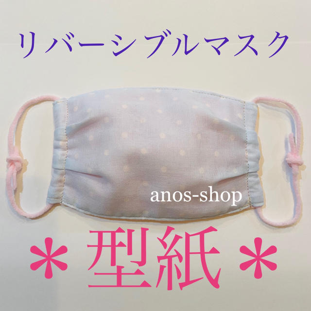 マスク詰め放題 - リバーシブルマスクの型紙(オリジナル)の通販 by ano's shop