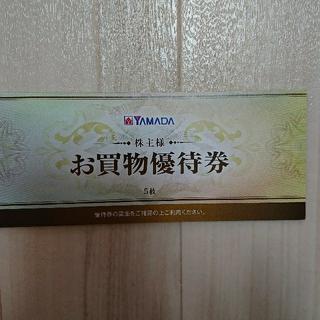 ヤマダ電機 株主優待券 2500円分(2020年6月末まで)(ショッピング)