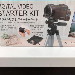 エツミ(ETSUMI)のデジタルビデオ スターターキット(ビデオカメラ)