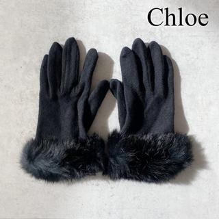 クロエ(Chloe)のChloe◆カシミヤ100% ラビットファー 手袋 ブラック カシミア 美品(手袋)