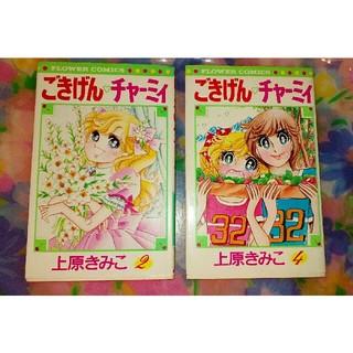 ごきげんチャーミィ 2巻 上原きみこ 上原きみ子 コミック(少女漫画)