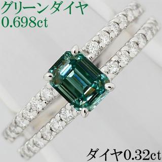 ファンシー ディープ グリーン ダイヤ 0.69ct リング 指輪 12号(リング(指輪))