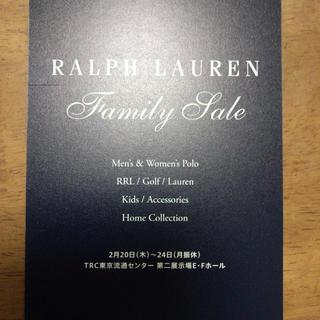 ポロラルフローレン(POLO RALPH LAUREN)のポロラルフローレン   ファミリーセール招待状 東京(ショッピング)