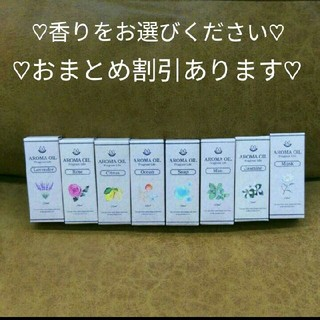 選べる香り アロマオイル エッセンシャルオイル
