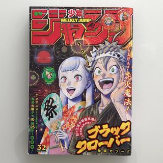 週刊 少年ジャンプ 2019年 32号
