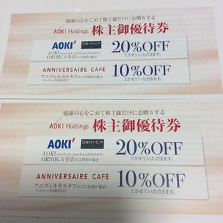 オリヒカ(ORIHICA)の株主優待券 アオキ  あおき AOKI ORIHICA 2枚(ショッピング)