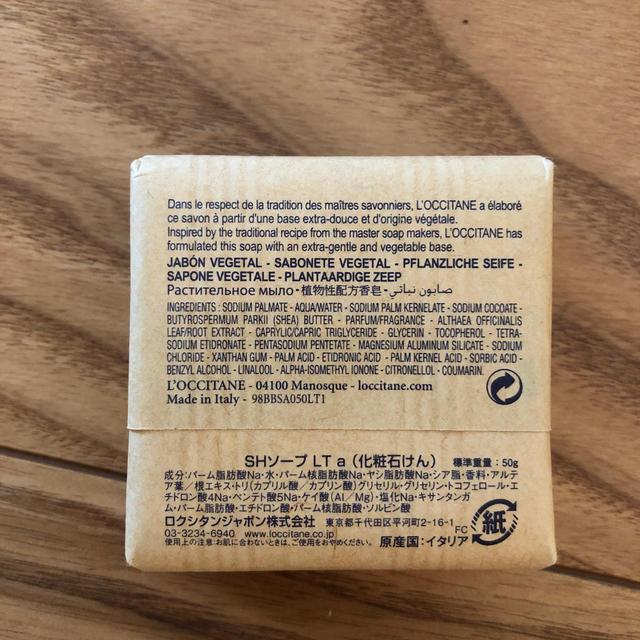 L'OCCITANE(ロクシタン)のロクシタン 化粧石けん コスメ/美容のボディケア(ボディソープ/石鹸)の商品写真