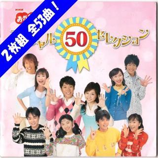 おかあさんといっしょ CD 「スペシャル50セレクション」(キッズ/ファミリー)