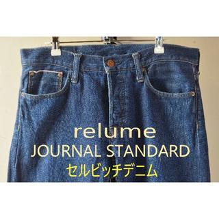 ジャーナルスタンダード(JOURNAL STANDARD)のrelume JOURNAL STANDARD セルビッチデニム 33インチ(デニム/ジーンズ)