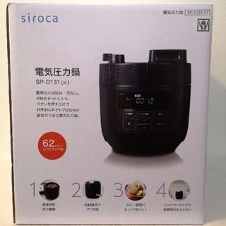 siroca 電気圧力鍋 SP-D131(K) ガラス蓋セット(調理機器)