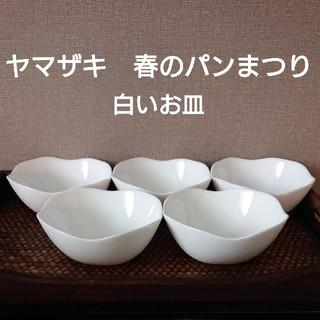 ヤマザキセイパン(山崎製パン)のヤマザキ 春のパンまつり 白いお皿 フランス製 5枚 山崎製パン(食器)