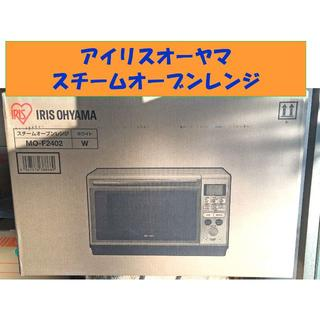 アイリスオーヤマ(アイリスオーヤマ)のアイリスオーヤマ スチームオーブンレンジ 【ホワイト】(電子レンジ)
