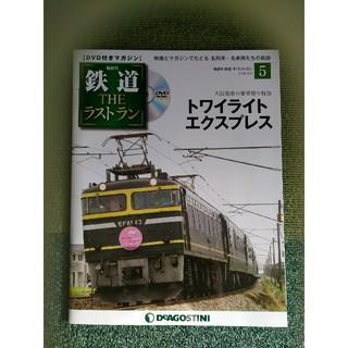鉄道ザ・ラストラン