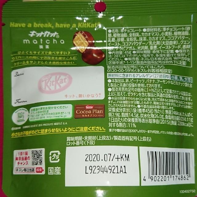 Nestle(ネスレ)のキットカット 抹茶   45g×6個セット  食品/飲料/酒の食品(菓子/デザート)の商品写真