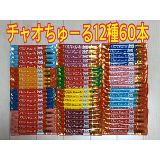 イナバペットフード(いなばペットフード)のチャオちゅーる12種60本(猫)