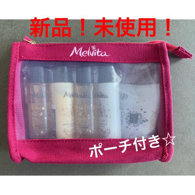 Melvita(メルヴィータ)のMelvita アメニティーセット ポーチ付き コスメ/美容のキット/セット(サンプル/トライアルキット)の商品写真