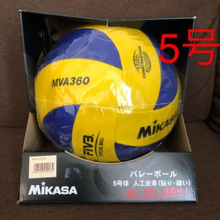ミカサ(MIKASA)のバレーボール5号(バレーボール)