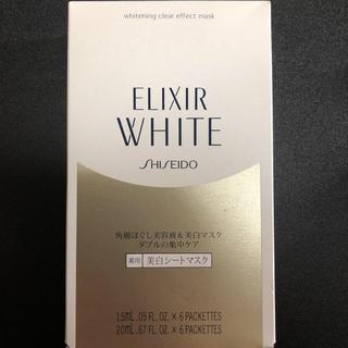 エリクシール(ELIXIR)のエリクシール ホワイト 美白シートマスク♡新品未使用(パック/フェイスマスク)