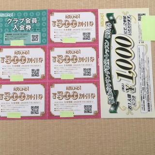 ラウンドワン 株主優待券 クラブ会員入会券付 送料込(その他)
