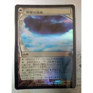 MTG: 《雨雲の迷路/Nimbus Maze》FUT日1枚FOIL(シングルカード)