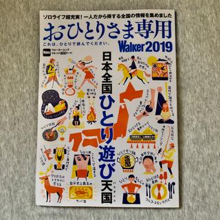 カドカワショテン(角川書店)の雑誌「おひとりさま専用Walker 2019」(地図/旅行ガイド)