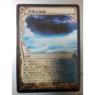 MTG: 《雨雲の迷路/Nimbus Maze》FUT日1枚(シングルカード)