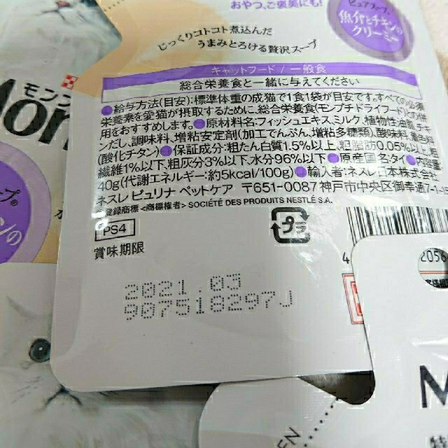 Nestle(ネスレ)のモンプチ ピュアスープ 魚介とチキンのクリーミー その他のペット用品(ペットフード)の商品写真