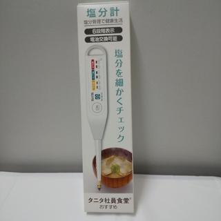 タニタ(TANITA)のkotti様専用【新品未使用】タニタ 塩分計 SO-303-WH TANITA(その他)