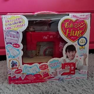 毛糸ミシンHug(知育玩具)