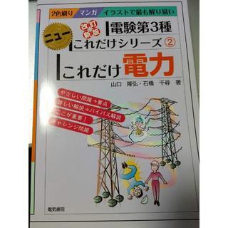 改訂新版 電験第3種ニューこれだけシリーズ2 これだけ電力(資格/検定)