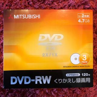 ミツビシ(三菱)の【未使用】DVD-RW 繰り返し録画用 3枚(その他)