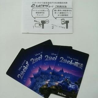 ディズニー(Disney)のディズニー PIXAR 最新作 2分の1の魔法 ムビチケ4枚セット(洋画)