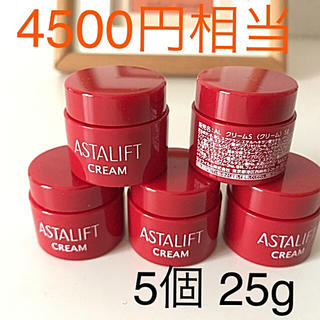 ASTALIFT - 4500円相当 アスタリフト クリームS 5個 25g  最新
