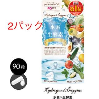 水素×生酵素サプリ ダイエットサプリ(ダイエット食品)