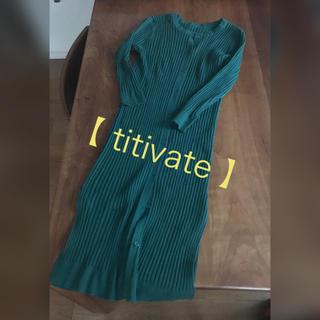 ティティベイト(titivate)の【専用】titivate前後2wayで着れるスリット入りロングカーディガン(ロングワンピース/マキシワンピース)