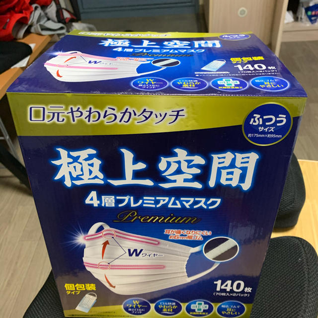 マスク 極上空間 ふつうサイズ 4層プレミアムマスク 個包装タイプ 140枚の通販