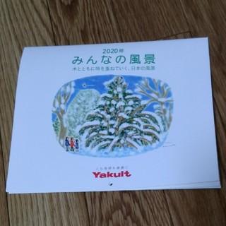ヤクルト(Yakult)の2020 カレンダー(カレンダー/スケジュール)