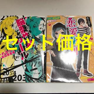 角川書店 - ボーカロイド ボカロ 小説