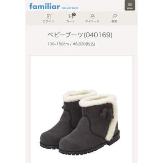 ファミリア(familiar)のファミリア 現行モデル ベビーブーツ グレー 13.0cm 参考画像(ブーツ)